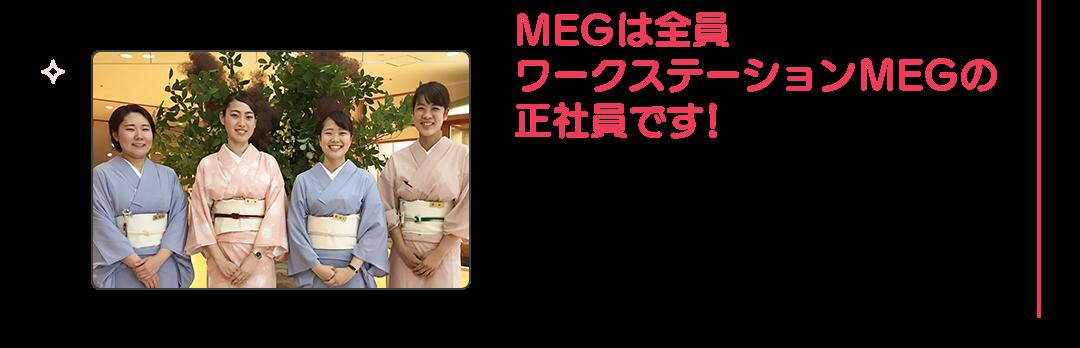 MEGは全員ワークステーションMEG正社員です!