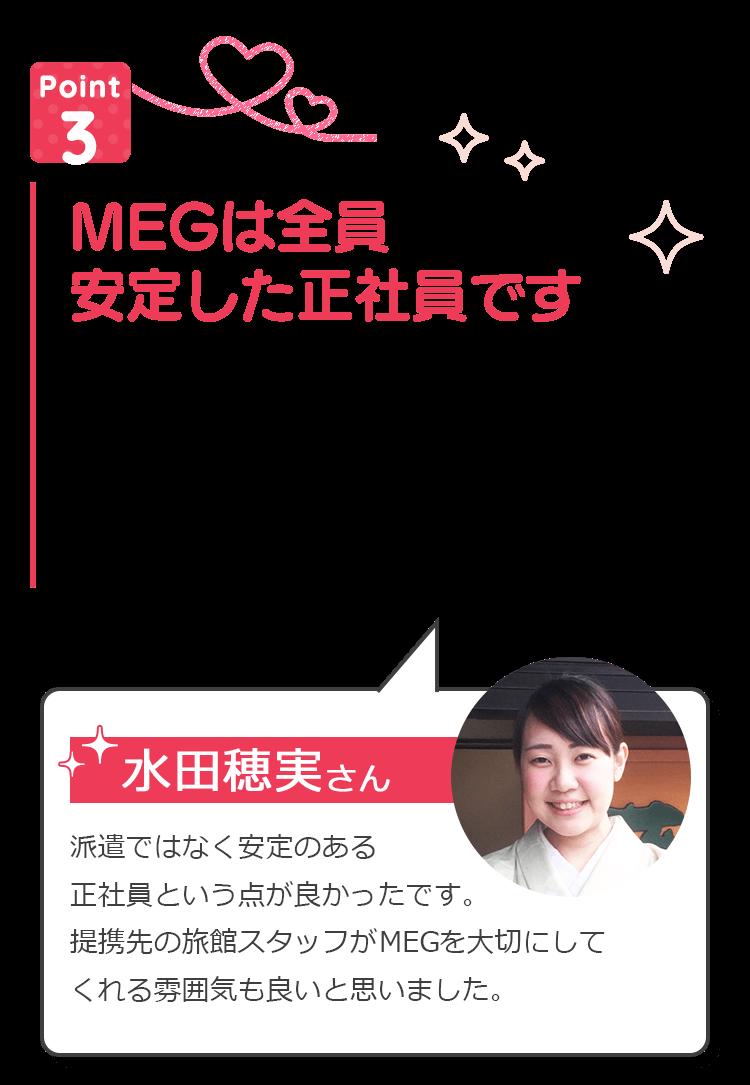 MEGは全員安定した正社員です