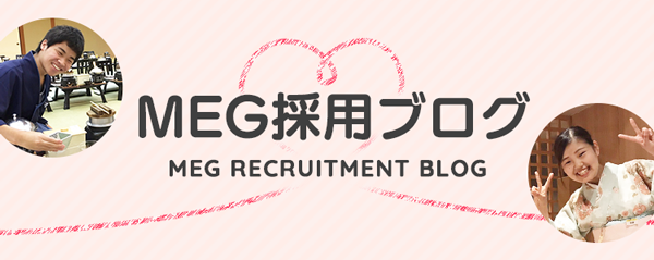 MEG採用ブログ