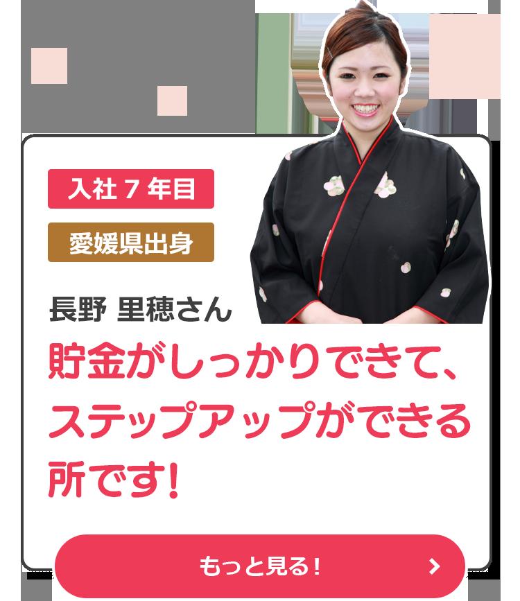 長野里穂さん