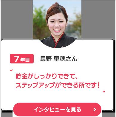7年目 長野 里穂さん